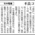 日刊工業新聞に掲載されました(2020年3月17日付)