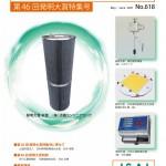 日本発明振興協会機関誌「発明と生活」に掲載されました