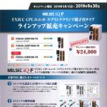 【三菱電機】PLC FX5UC  キャンペーンのお知らせ
