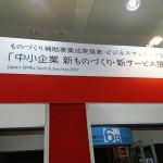 「中小企業 新ものづくり・新サービス展2017」(大阪) 弊社ブースへの多くのご来場、ありがとうございました