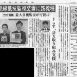 中部経済新聞に掲載されました(2021年3月23日付)