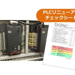 PLCリニューアルを考える緊急度10項目(チェックシート付き)