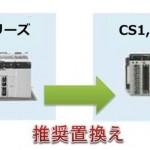 【オムロン】PLC C200Hαシリーズ一部商品、生産終了のお知らせ(2017年3月)