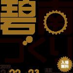 「ものづくりフェアin碧南 2019」に出展いたします