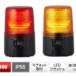 【パトライト】圧倒的な視認性、電池式フラッシュ表示灯