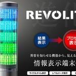 【パトライト】設備状況の「見える化」で現場改善、積層情報表示灯レボライト